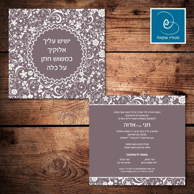 הזמנות לחתונה 8