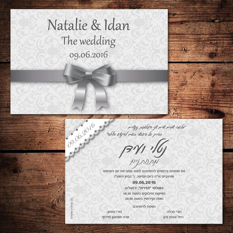 הזמנות לחתונה קלאסיות 80