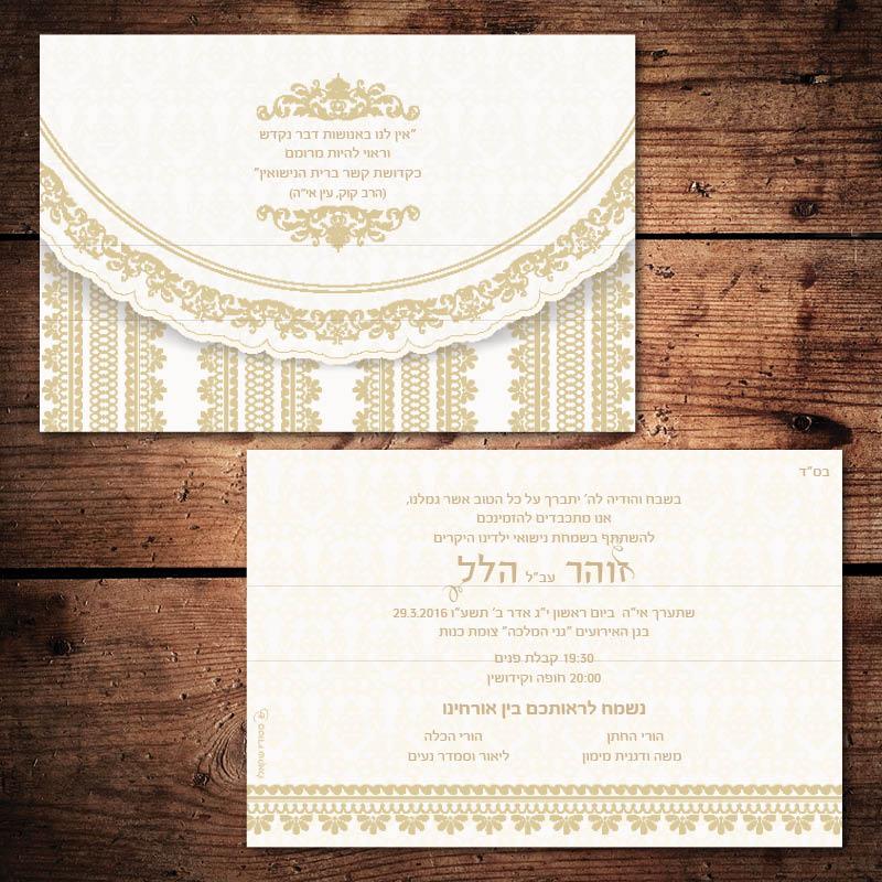הזמנות לחתונה קלאסיות 79