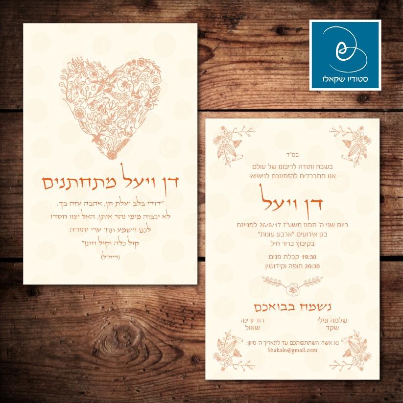 הזמנות לחתונה 162