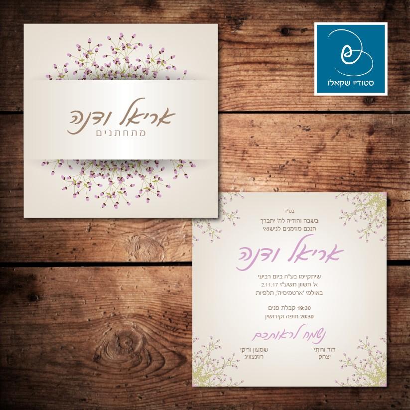 הזמנות לחתונה 183