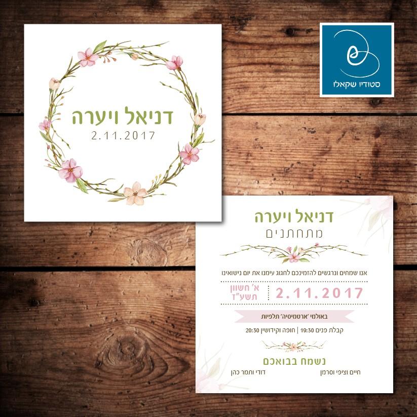 הזמנות לחתונה 193