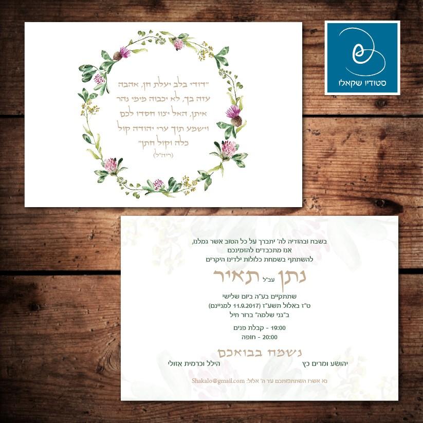 הזמנות לחתונה 161