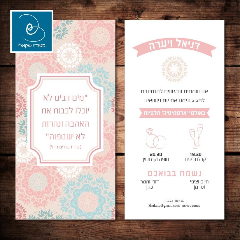 הזמנות לחתונה 202