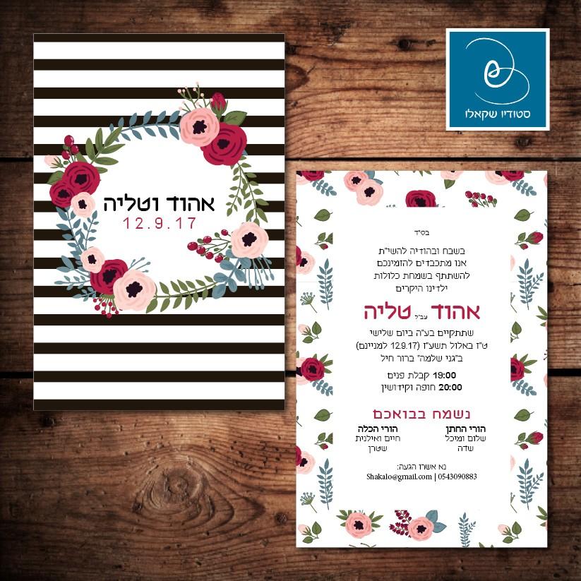הזמנות לחתונה 176
