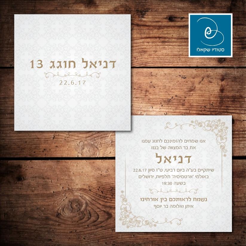 הזמנה לבר מצווה 15