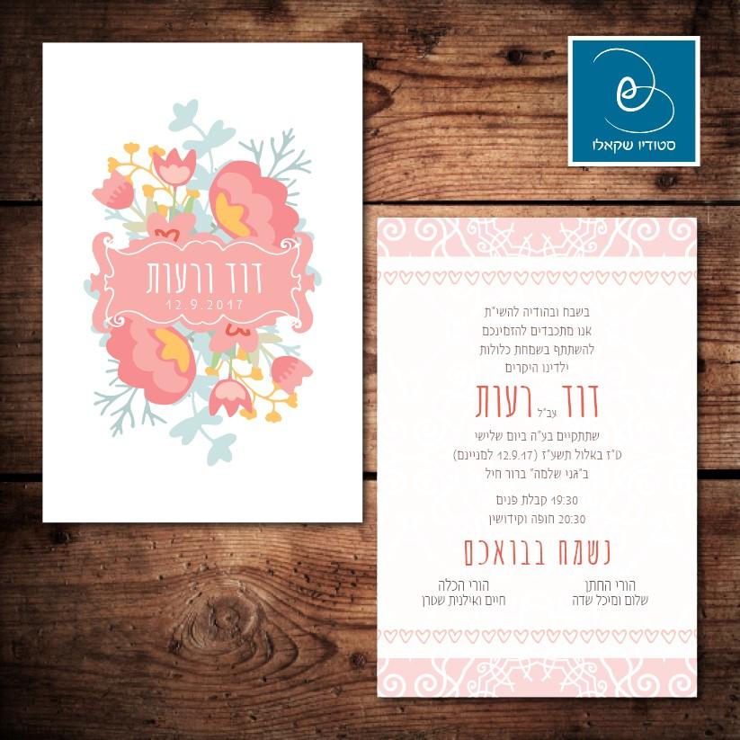 הזמנות לחתונה 230