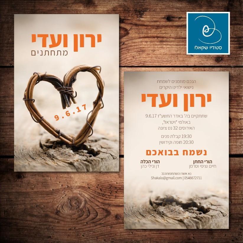 הזמנה לחתונה עם לב ממקלות במבוק ורקע עץ