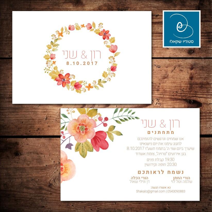 הזמנות לחתונה 245