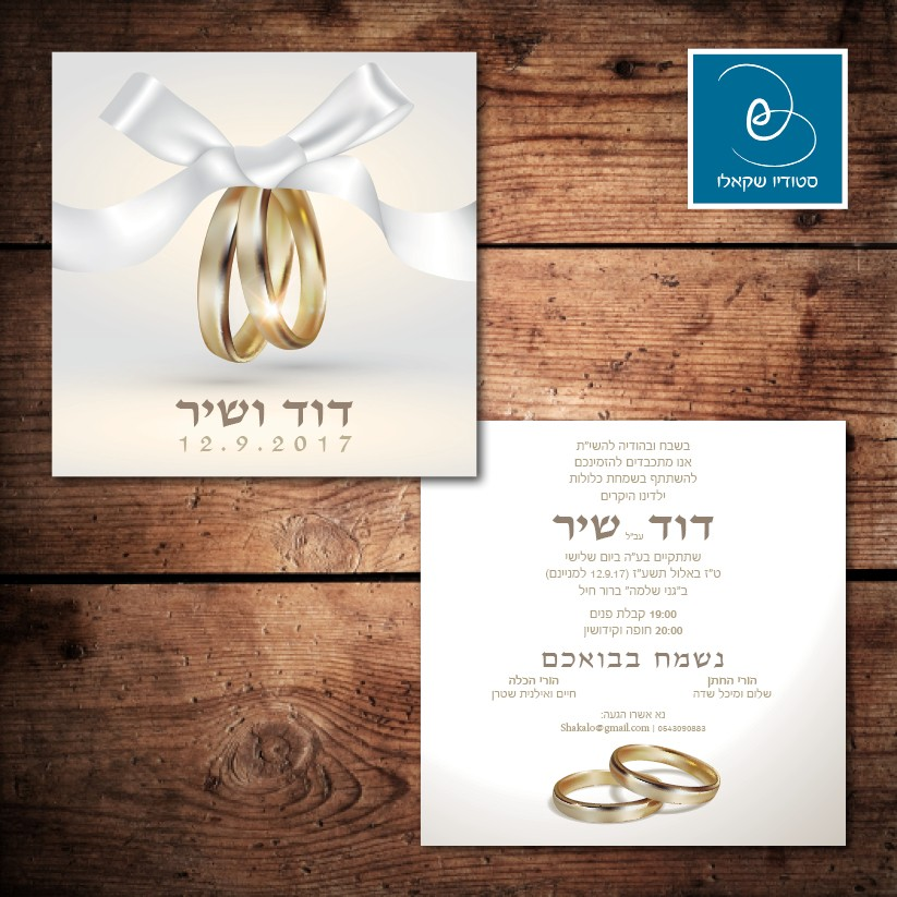 הזמנות לחתונה 251