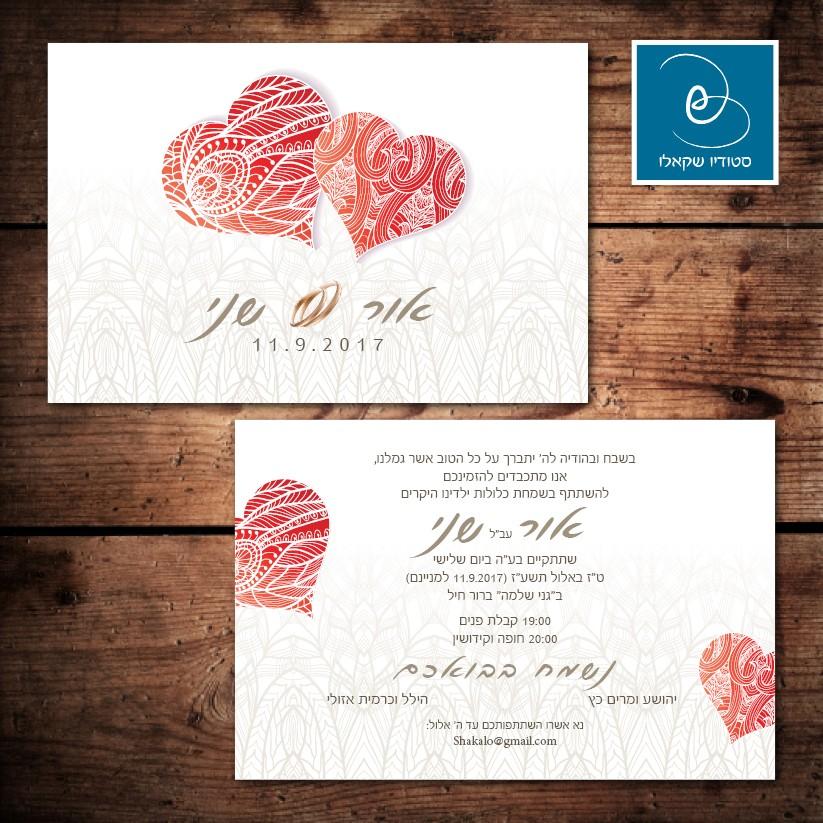הזמנות לחתונה 252