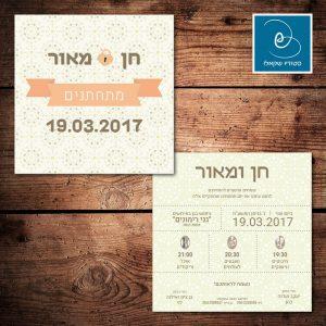 הזמנות לחתונה- 257