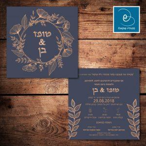 הזמנות לחתונה 261