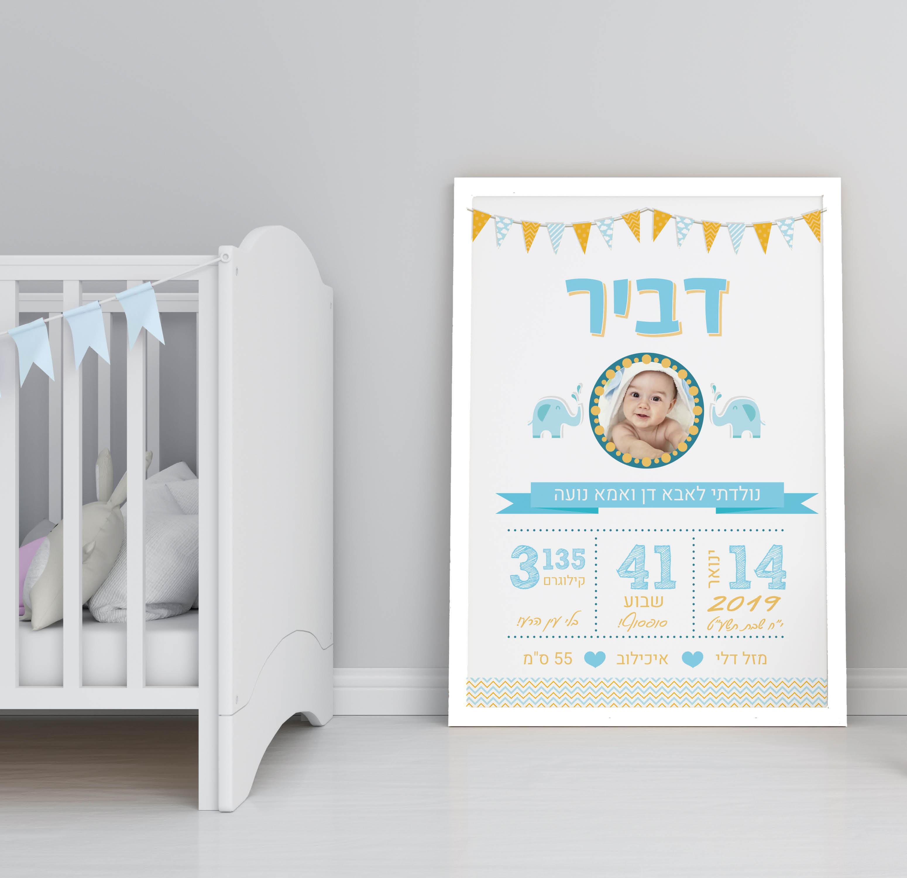 תעודת לידה בנים- 1