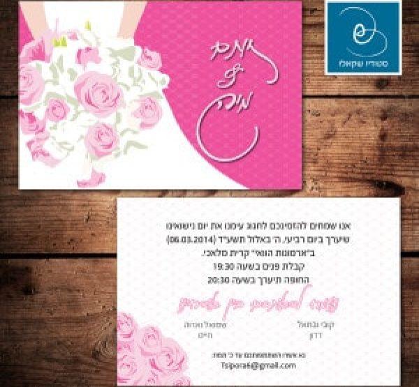 הזמנות לחתונה מאויירות
